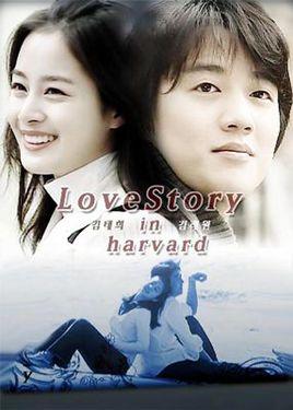哈佛爱情故事