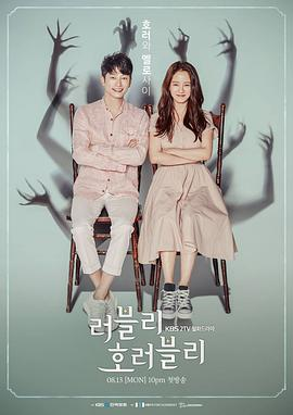 可爱恐惧/Lovely Horribly